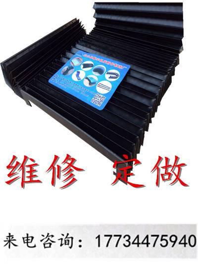 升降机防护罩 机床柔性风琴导轨防护罩 导轨防尘罩