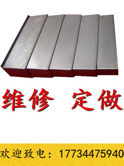 上海斌盛MCV-850加工中心导轨护板报价