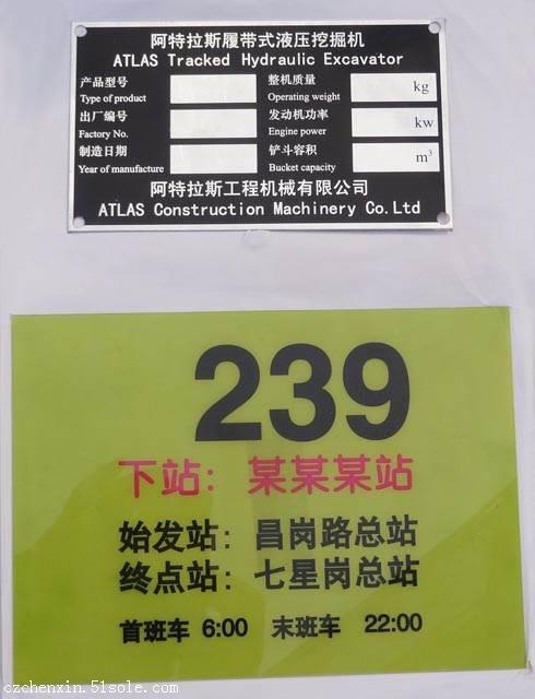 常州印刷厂、常州印刷公司专门提供标牌铭牌制作设计