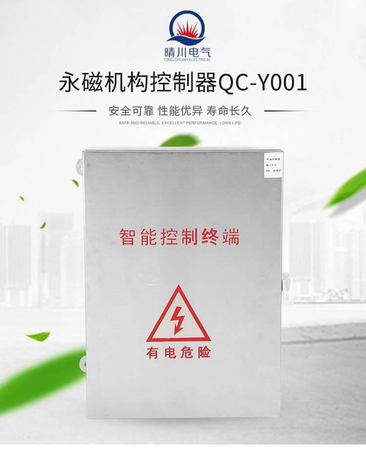 厂家直销户外真空断路器永磁机构控制器QC-Y001