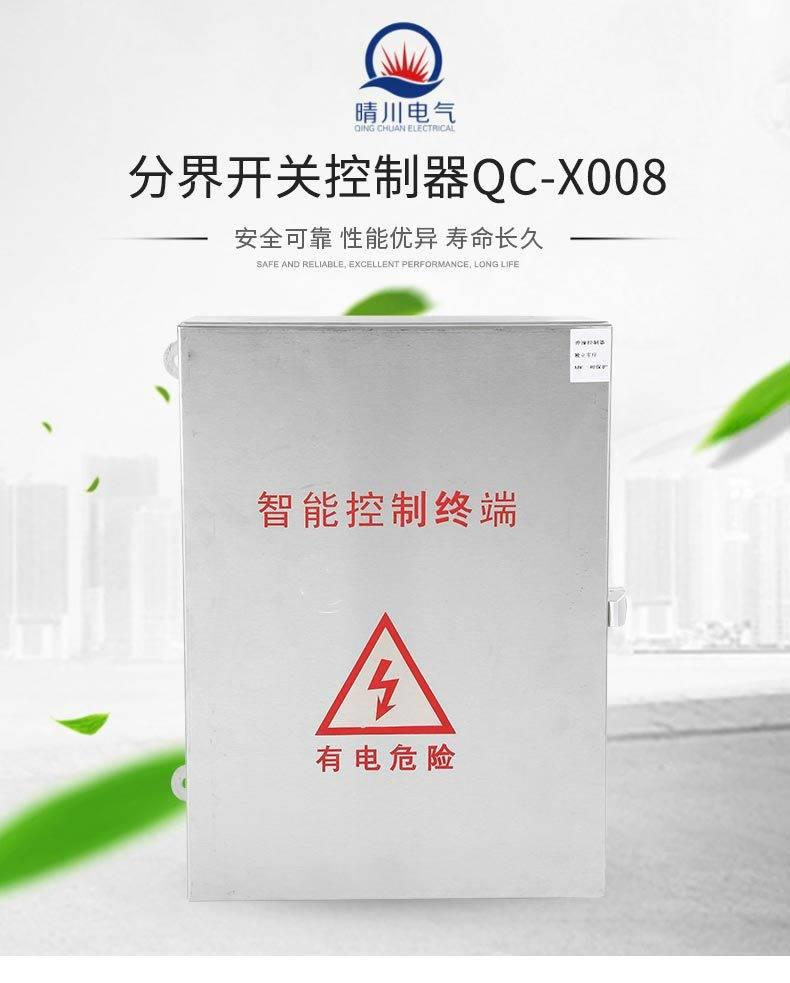 厂家直销户外真空断路器箱式带后备电源智能控制器QC-X008