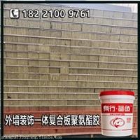 鲨鱼牌8401外墙复合板胶水挤塑夹心复合板胶岩棉三明治板胶水