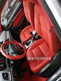 西安奧迪Q3內飾改裝真皮座椅門板翻毛皮車頂大包圍腳墊漂亮中國紅
