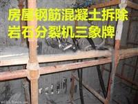 气动型岩石分裂机应主要用于石材开采 混凝土拆除