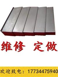 汉川TH6350/850/1380卧式加工中心钢板防护罩