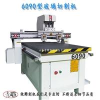 6090玻璃切割机生产厂家拼镜开料机