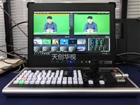 便携式录播直播导播一体机 便携式直播导播录播一体机 录播系统