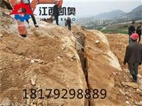大块矿石分裂解体劈裂机 江西凯奥霹雳机 出口品质质量保证