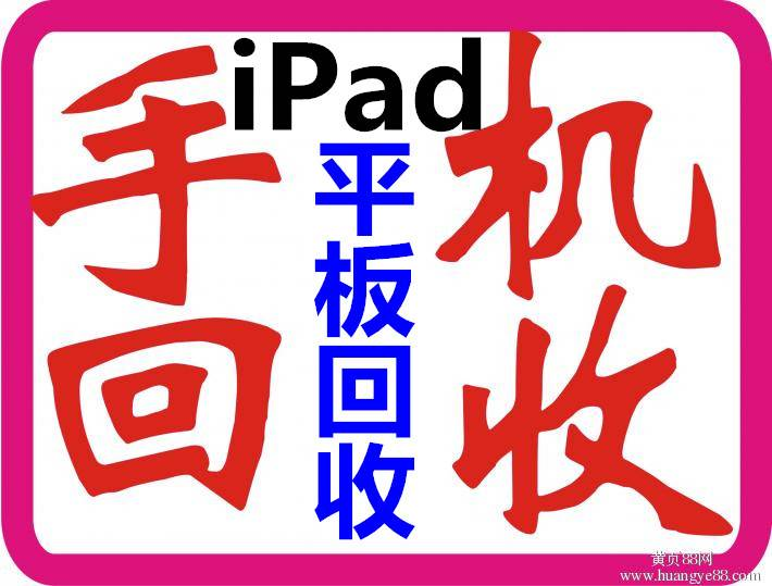 济南高价回收三星手机专业回收iPhone品牌手机