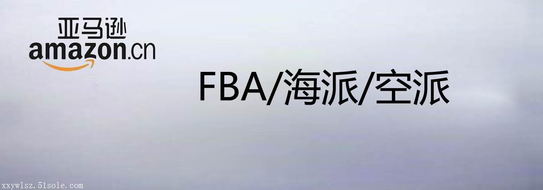 澳大利亚亚马逊澳洲FBA空派海派价格及时效