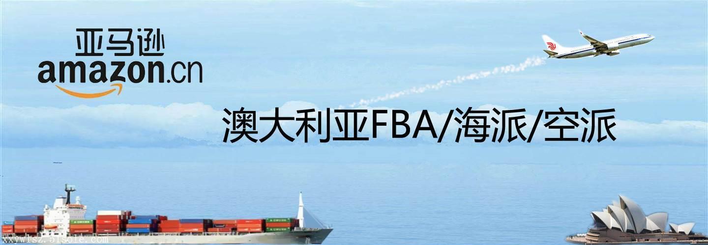 供应中国到澳洲海运空运价格