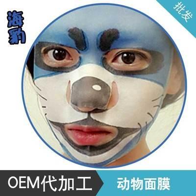 动物面膜脸谱面膜 化妆品oem加工贴牌
