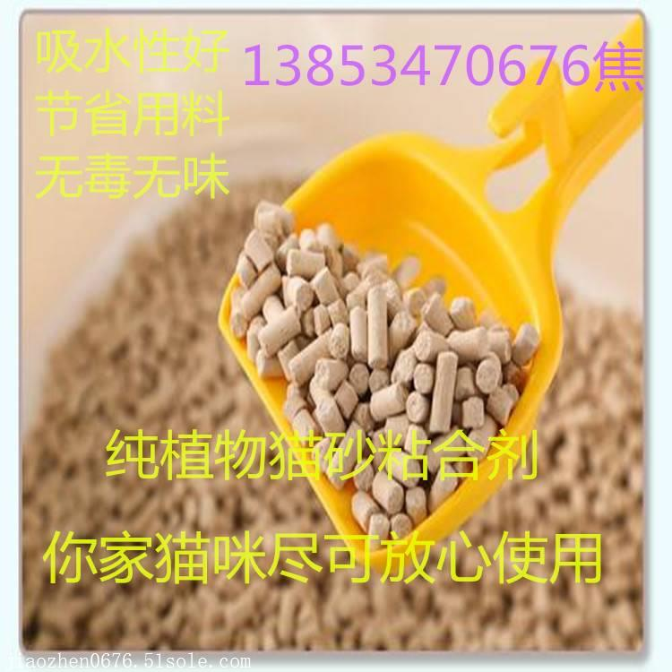 豆腐猫砂粘合剂猫砂粘结剂/纯植物猫砂粘结剂猫砂粘结剂厂家