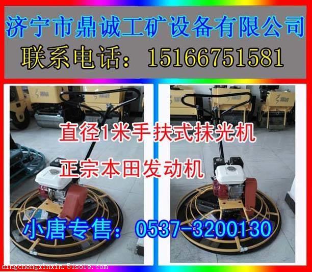 陕西西安60型手扶式抹光机 混凝土1米收光机