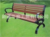 新疆公园椅厂家 哈密公园椅厂家批发价美质优