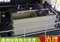 惠州电镀废水处理特点以及处理工艺