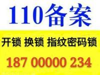 西安高新区换锁公司价格62346234