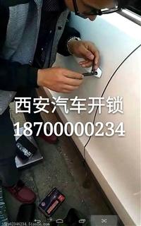 西安24小时开汽车锁62346234