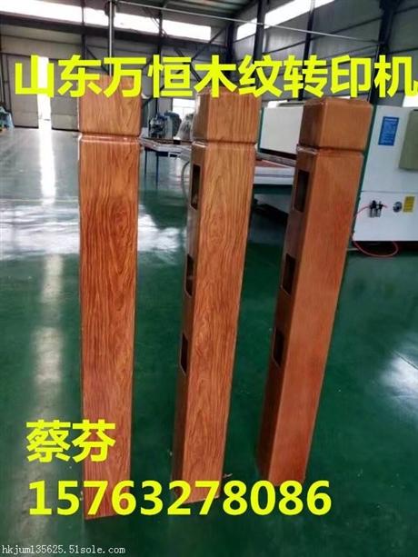 护栏楼梯扶手真空木纹转印机,套袋转印圆管方管四面一次转印到位
