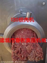 鸡肉冻肉绞肉机/鸡脯肉冻肉绞肉机/蔬菜丸子加工设备