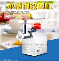 辽宁沈阳家用小型绞肉机设备多少钱一台