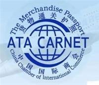 代理东莞企业ATA单证册申请全套手续
