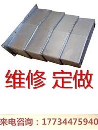 北一机床XKA2760加工中心导轨护板钣金钢板防护罩