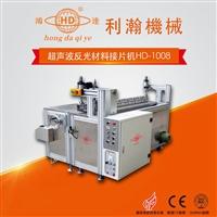 反光材料接片机   实用型反光材料复合机 反光材料复合打板机