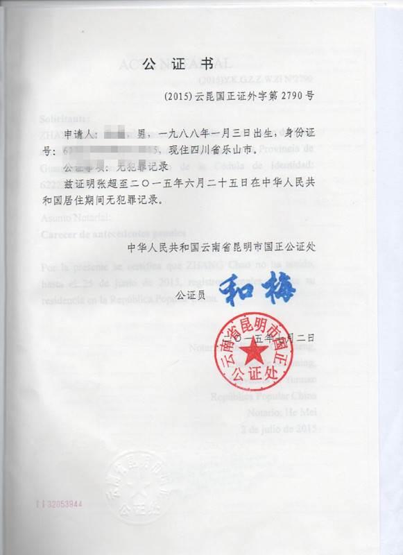 无婚姻公证认证 婚姻公证