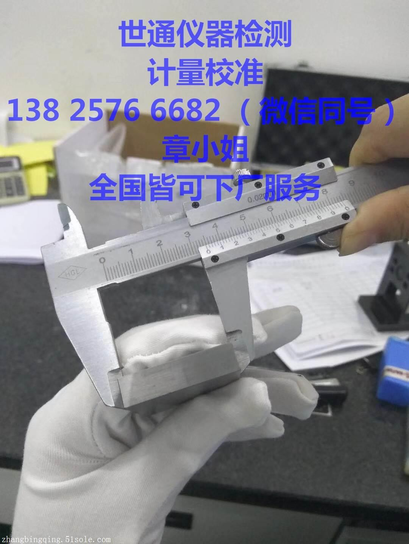 拉力试验机校准/检测/校验/下发证书