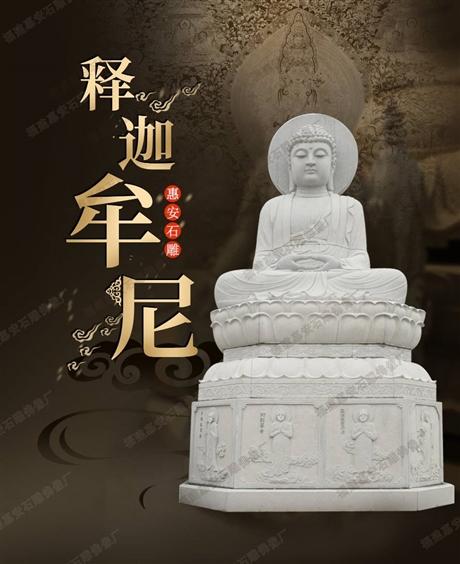 福建源头厂家加工定做寺庙佛像石雕 大型山门寺庙宗祠佛像雕塑