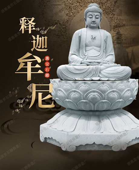 石雕如来佛祖雕像 寺庙供奉工艺品雕塑摆件 欢迎定制 质量保障