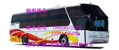 贵阳到莆田客运长途汽车时刻表新客车