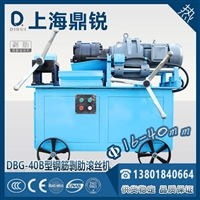 鼎銳DBG-40B鋼筋直螺紋車絲機  鋼筋螺紋套絲機