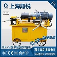 DBG-50鋼筋直螺紋滾絲機  鋼筋車絲機