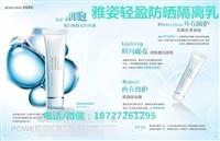 温州鹿城区哪里有安利轻盈防晒隔离乳 SPF30P卖
