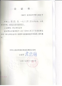 结婚证公证认证 结婚证公证双认证领事馆认证