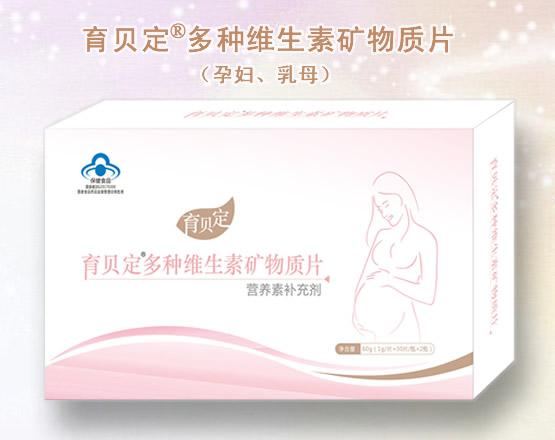 孕婦營養素-育貝定(孕婦型、乳母型)招商