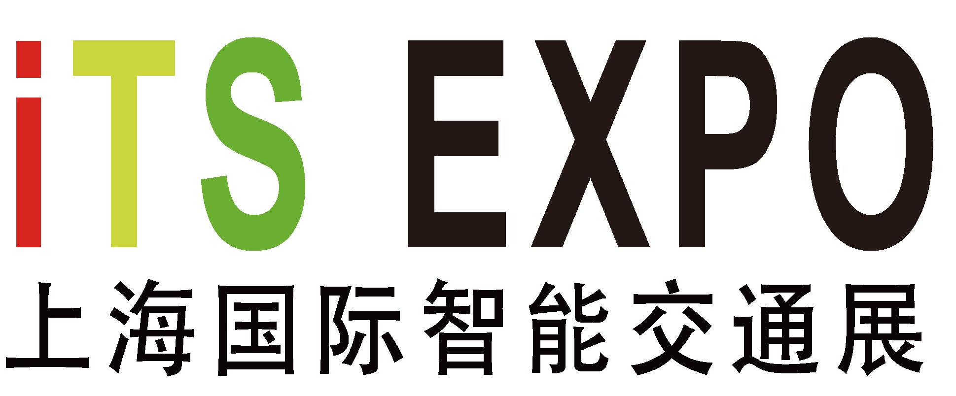 ITSE 2018上海国际智能交通展览会