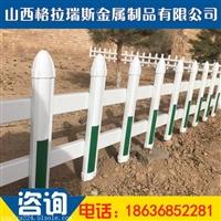 朔州草坪護欄 pvc護欄 綠化帶護欄 小區花壇護欄供應