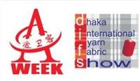 2018年孟加拉纺织面料博览会(DIFS)