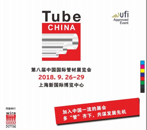 2018上海管材管件展览会