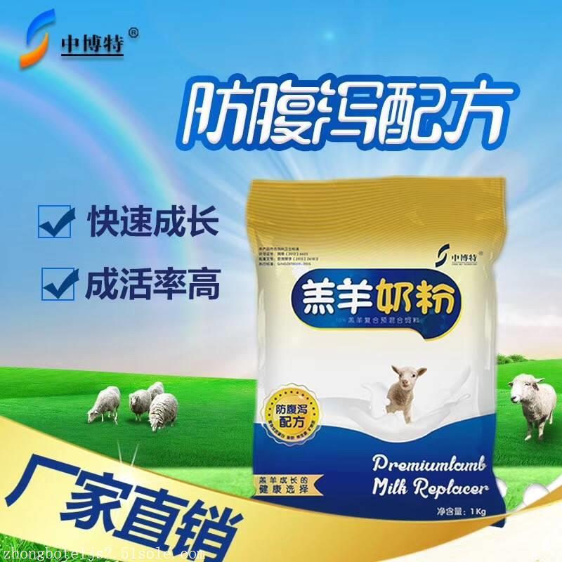 广安羔羊奶粉小羊羔专用奶粉