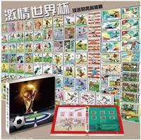 俄罗斯世界杯邮票珍藏册