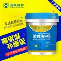 防水涂料哪个品牌好、固莱防水涂料