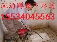 太原厕所管道疏通维修公司电话