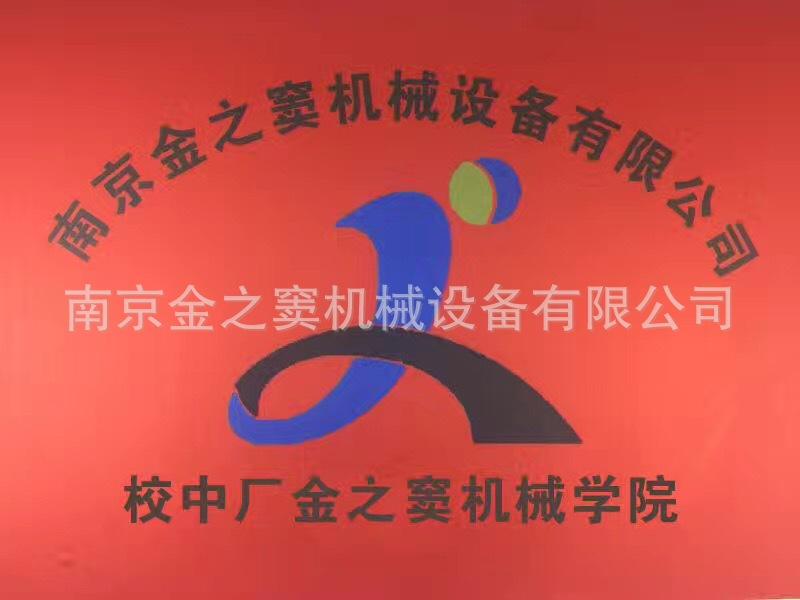 南京金之窦机械设备有限公司