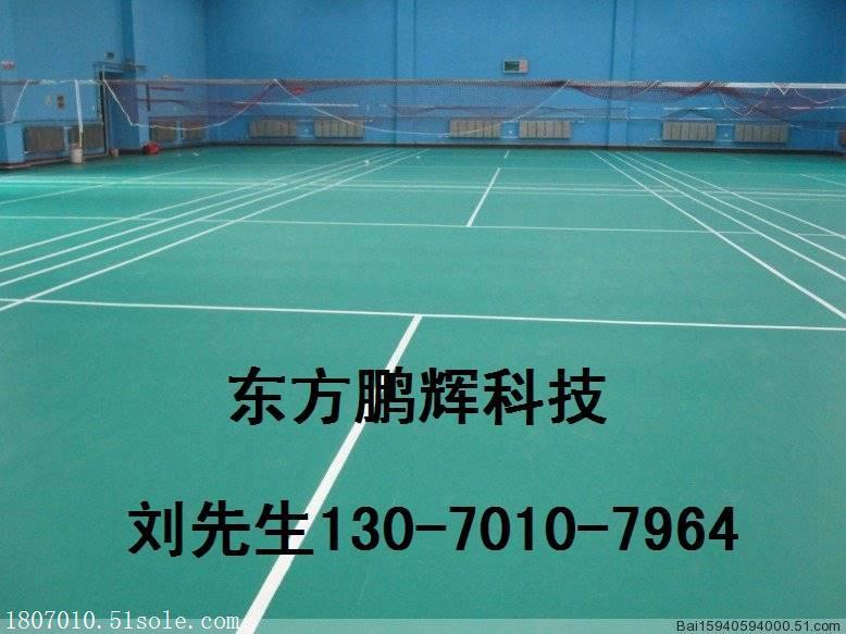 羽毛球运动地板批发价格