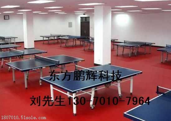 PVC塑胶地板厂家 运动塑胶地板 乒乓球塑胶地板