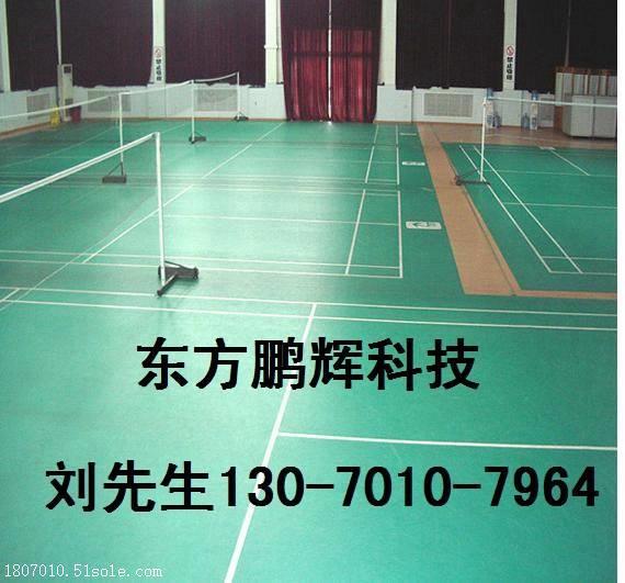 羽毛球场地运动地板 羽毛球塑胶地板